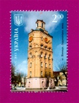 2013 Mi:UA1354 Vinnytsia Water Tower