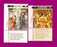 2013 марки Шевченко СЕРИЯ УГЛОВЫЕ ЛН