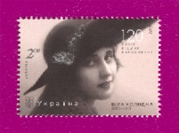 2013 Mi:UA1366 120th Birth Anniversary of Vera Holodnaya