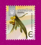 2013 Mi:UA1367 8th definitive issue E