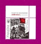 2013 марка 70 лет освобождения Киева УГОЛ С НАДПИСЬЮ