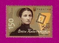 марка Ольга Кобылянская