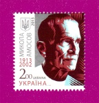 2013 Mi:UA1375 Birth Centenary of Mikola Amosov
