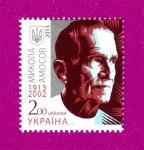 марка Академик Амосов