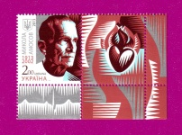 2013 Mi:UA1375 Zf Birth Centenary of Mikola Amosov with coupons