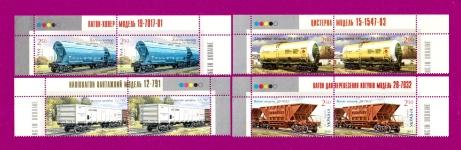 2013 вагоны на марках верх листа
