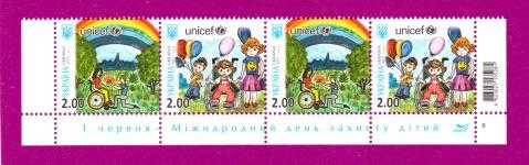 2013 низ листа День защиты детей