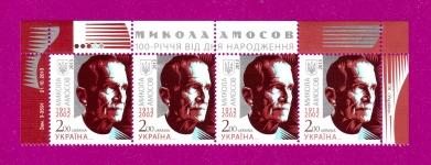 2013 часть листа Академик Амосов ВЕРХ