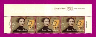 2013 часть листа Ольга Кобылянская ВЕРХ