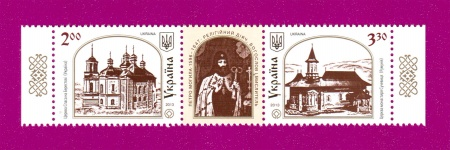 2013 Mi:UA1382-1383 Zf Coupling Joint issue Ukraine - Romania. Churches with coupons