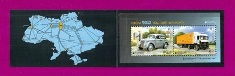 2013 буклет блок Почтовые автомобили