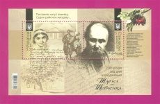 2014 Mi:UA1440-1441 (block122) Souvenir sheet Birth Bicentenary of Taras Shevchenko