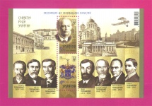 2014 Mi:UA1449-1450 (block123) Souvenir sheet Family of Tereschenko