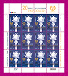Minisheet 20th Anniversary of Ukrposhta