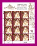 2014 Mi:UA1413 Klb Minisheet 150th Birth Anniversary of Vasily Lipkovsky