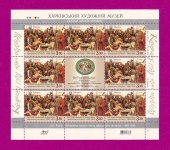 2014 Mi:UA1422 Klb Minisheet Painting Repin. Reply of the Zaporozhian Cossacks