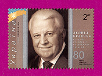 2014 Mi:UA1398 80th Birth Anniversary of Leonid Kravchuk