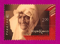 2014 Mi:UA1414 Birth Centenary of Maria Kapnist