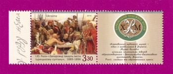 2014 Mi:UA1422 Zf Painting Repin. Reply of the Zaporozhian Cossacks with coupons