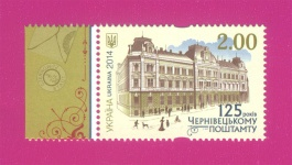 2014 Mi:UA1448 125th Anniversary of the Main Post Office in Chernovtsy