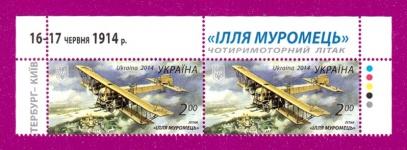 2014 верх листа Самолет Илья Муромец