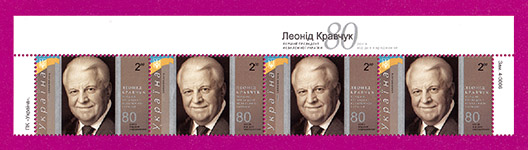 2014 Mi:UA1398 Part of the sheetlet 80th Birth Anniversary of Leonid Kravchuk UP