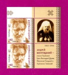 2015 Mi:UA1481 Postage stamp block Metropolitan Archbishop Andrey Sheptytsky with coupons