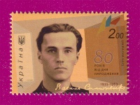 2015 Mi:UA1465 80th Anniversary of the birth of Vasyl Symonenko. Poet