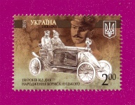2015 Mi:UA1470 150th anniversary of the birth of Boris Lutskiy