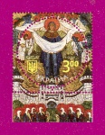 2015 Mi:UA1508 The 80th Anniversary of Roerich Pact with coupons