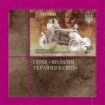 2015 Mi:UA1470 150th anniversary of the birth of Boris Lutskiy CORNER