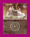 2015 Mi:UA1470 150th anniversary of the birth of Boris Lutskiy with coupons