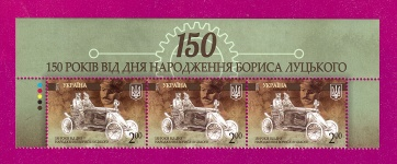 Part of the Minisheet 150th anniversary of the birth of Boris Lutskiy UP