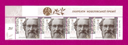 2015 Mi:UA1477 Part of the Minisheet Nobel laureate Ilya Mechnikov 1845-1916 UP