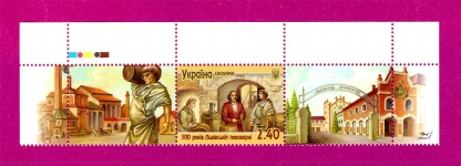 2015 Mi:UA1509 Part of the Minisheet 300 Years of the Lviv Brewery with coupons UP