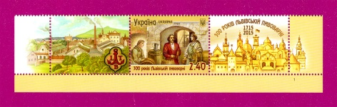 2015 Mi:UA1509 Part of the Minisheet 300 Years of the Lviv Brewery with coupons DOWN