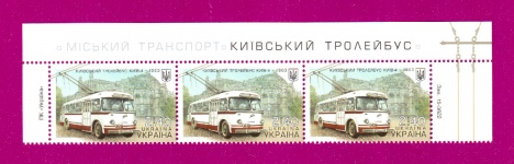 Part of the Minisheet Kyiv-4 Trolleybus 1963 UP