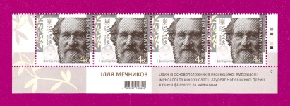 2015 Mi:UA1477 Part of the Minisheet Nobel laureate Ilya Mechnikov 1845-1916 DOWN