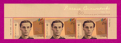 Part of the Minisheet 80th Anniversary of the birth of Vasyl Symonenko UP