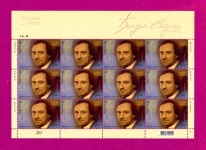 2016 Mi:UA1578 Klb Minisheet 75th birthday of Bogdan Stupka