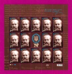 2016 Mi:UA1576 Klb Minisheet 150th birthday of Michaylo Grushevsky
