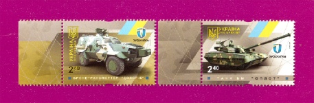 2016 Mi:UA1537-1538 National military equipment Tank Oplot and Armored car Dozor