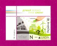 2016 Mi:UA1540 Think green Europe CORNER WITH THE WORDS