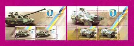 2016 Mi:UA1537-1538 Parts of the Minisheet National military equipment Armored car Dozor and Tank
