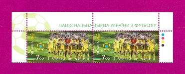 2016 Mi:UA1544 Part of the Minisheet The national football team of Ukraine UP