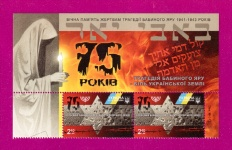 Part of the Minisheet 75th anniversary of the Babiy Yar Tragedy UP