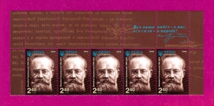 Part of the Minisheet 150th birthday of Michaylo Grushevsky UP