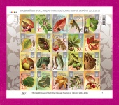 2017 Mi:UAKlb.1212XIIB-1521IVB Souvenir sheet Eighth Definitive issue non dentle