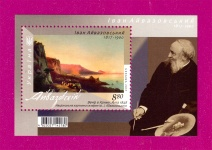 2017 Mi:UA1626 (block142) Souvenir sheet Birth Bicentenary of Ivan Aivazovsky