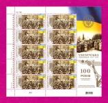 лист 100 лет Революции 1917